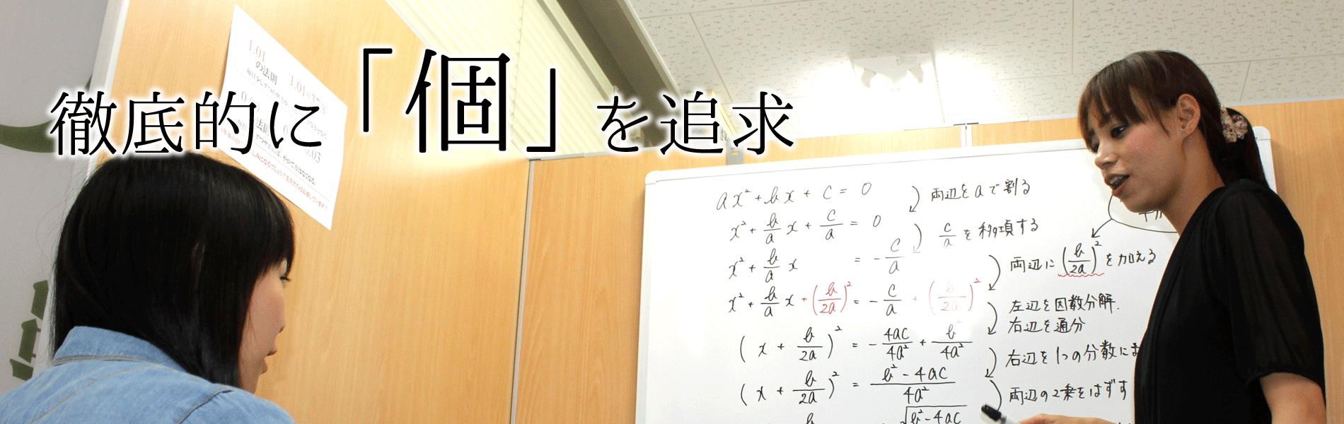 個別指導進学塾KGC