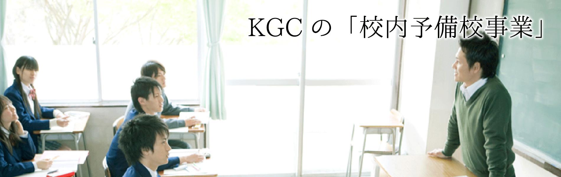 KGCの校内予備校事業
