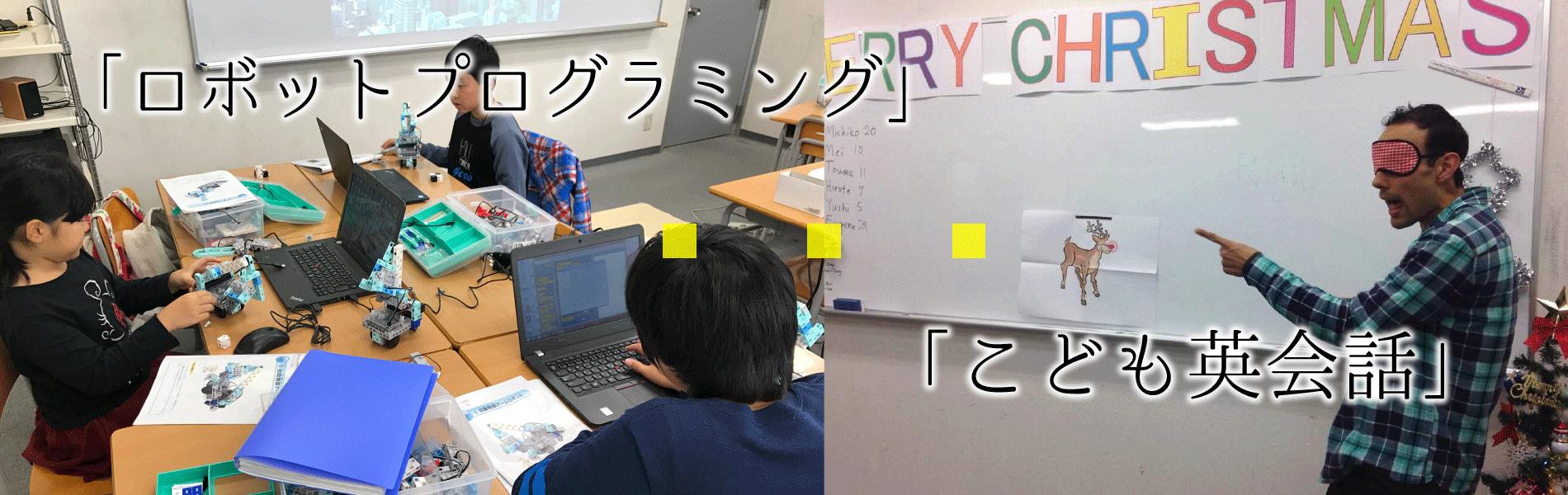 ロボットプログラミング・こども英会話