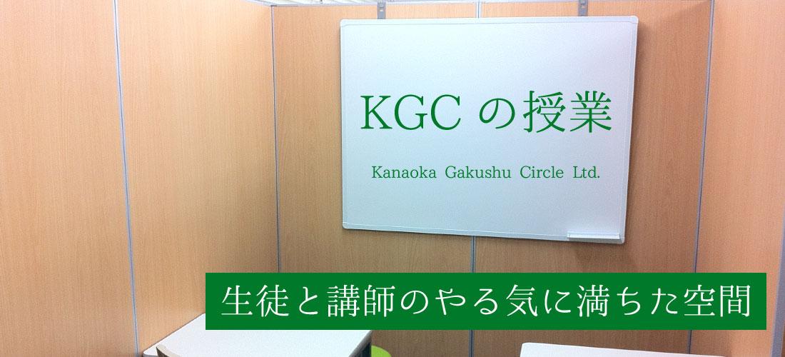 KGCの授業・生徒と講師のやる気に満ちた空間