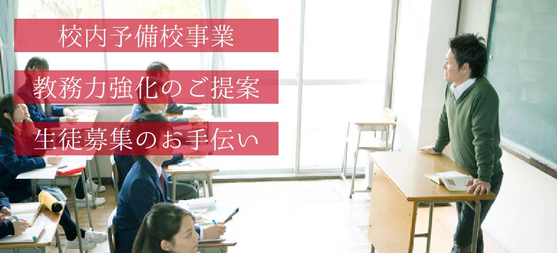 大学受験予備校KGC・校内予備校事業、教務力強化のご提案、生徒募集のお手伝い