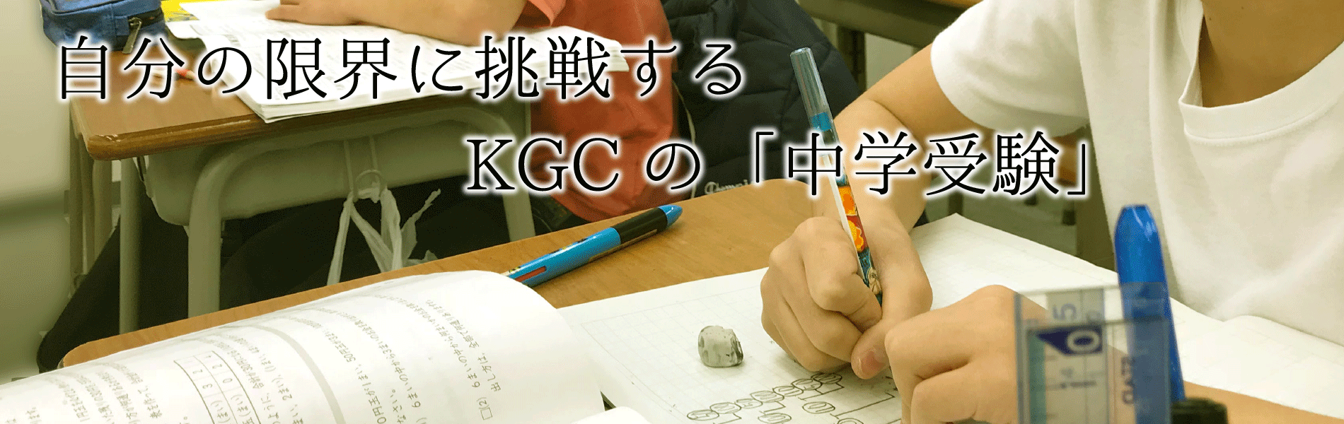 KGCの中学受験