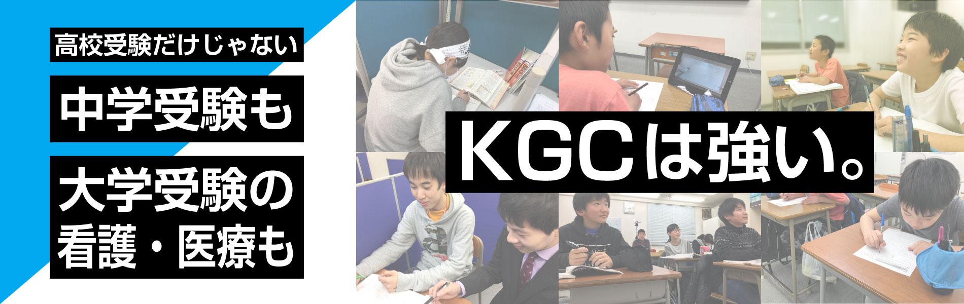 中学受験も大学受験の看護・医療もKGCは強い